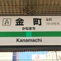 金町ドット東京