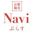 京都観光Naviぷらす