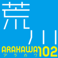 荒川102